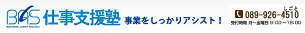 株式会社ビジネスアシスト四国