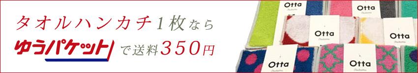 タオルハンカチ1枚350円で送れます!