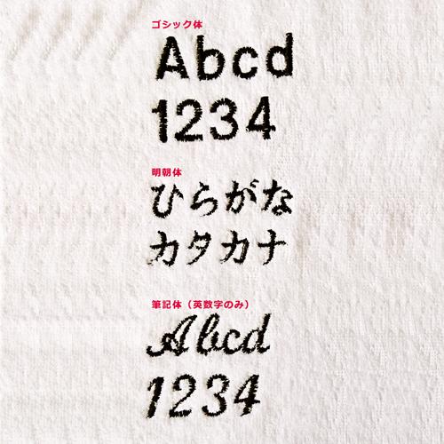 名入れ刺繍の書体