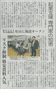 愛媛新聞0524