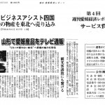 愛媛経済レポート賞 記事
