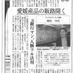 6/6日本経済新聞